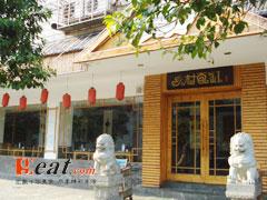 乡村瓦缸南浦店
