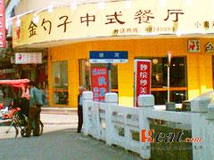 金勺子快餐店小南店