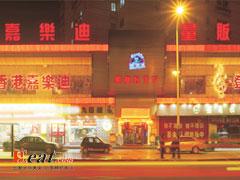 嘉乐迪瓯北明珠四季店