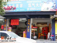 润德汽车美容店(圣达轿车修理厂)