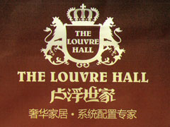 卢浮世家家居体验馆
