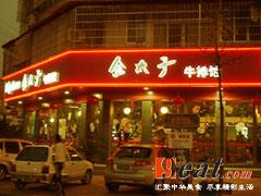 金太子瓯北店