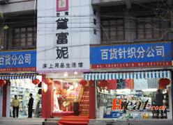 黛富妮品牌专卖店(飞霞店)