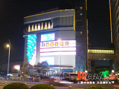 王朝康乐中心