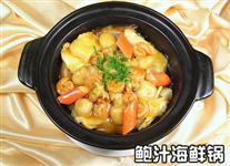 鲍汁海鲜锅