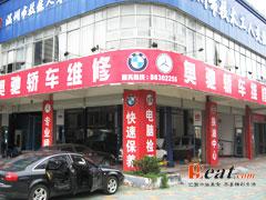 温州奥驰轿车维修服务