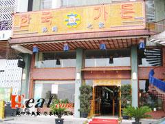 韩国之家休闲餐厅