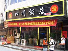 四川饭店(人民路店)