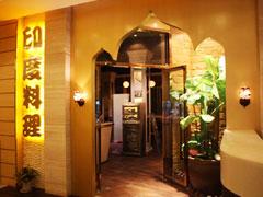 泰姬印度餐厅
