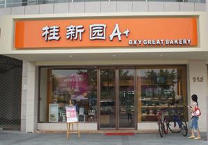 桂新园金丰园A+店