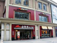 必胜客比萨(欧洲城店)