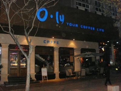 Oly(欧立咖啡馆)