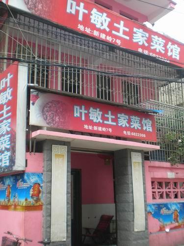 叶敏农家菜馆