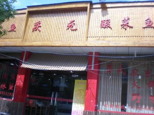 庆元酸菜鱼馆