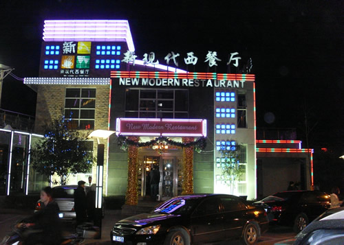 新现代西餐厅