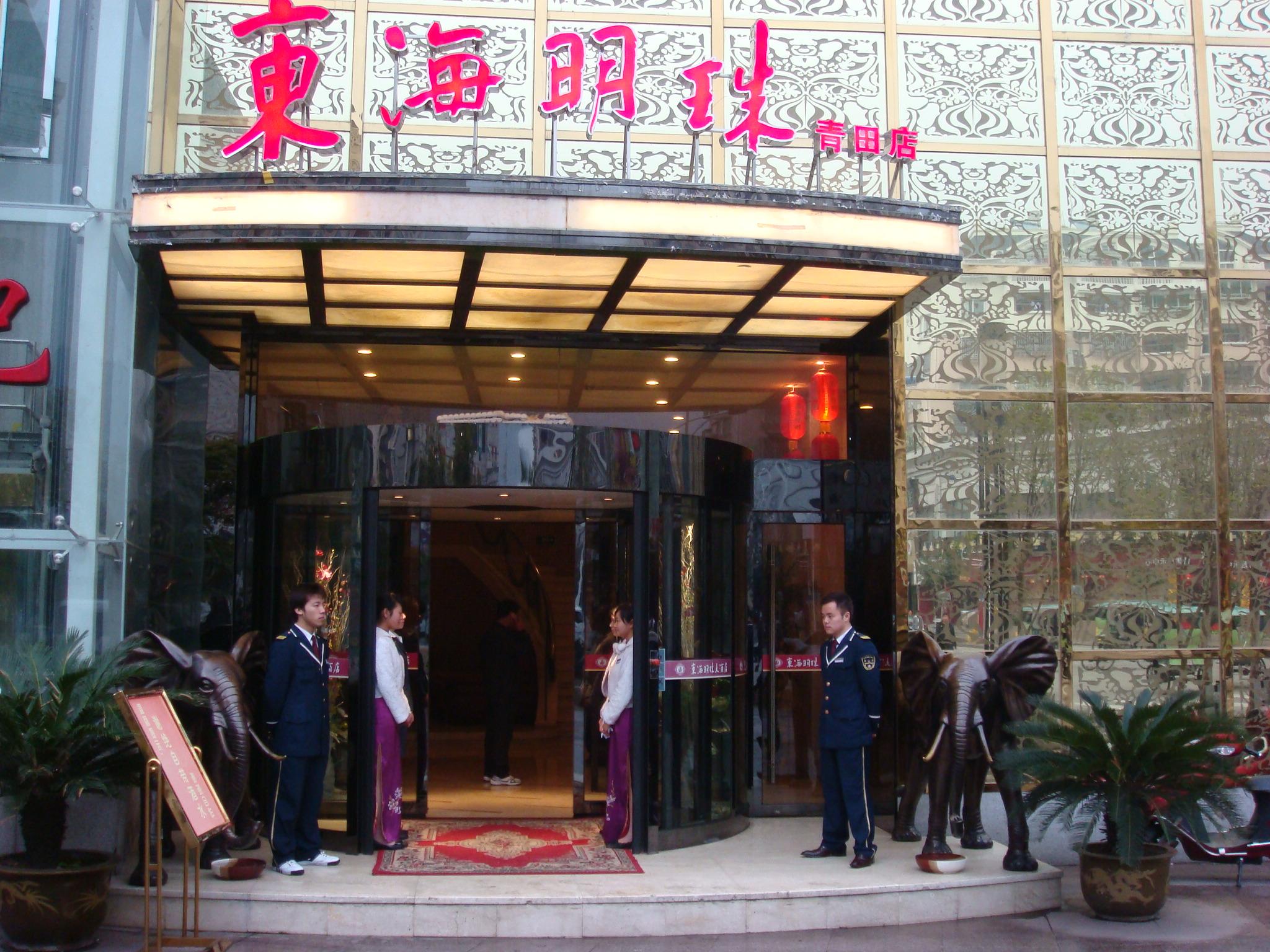 东海明珠大酒店