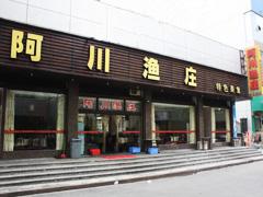 阿川渔庄站前店