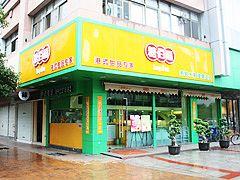 糖佰福甜品莲花店