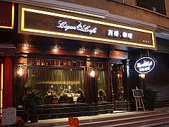 西格咖啡(Cigar Cafe)