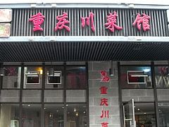 重庆川菜馆