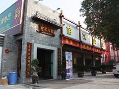 苗家山寨龙霞店