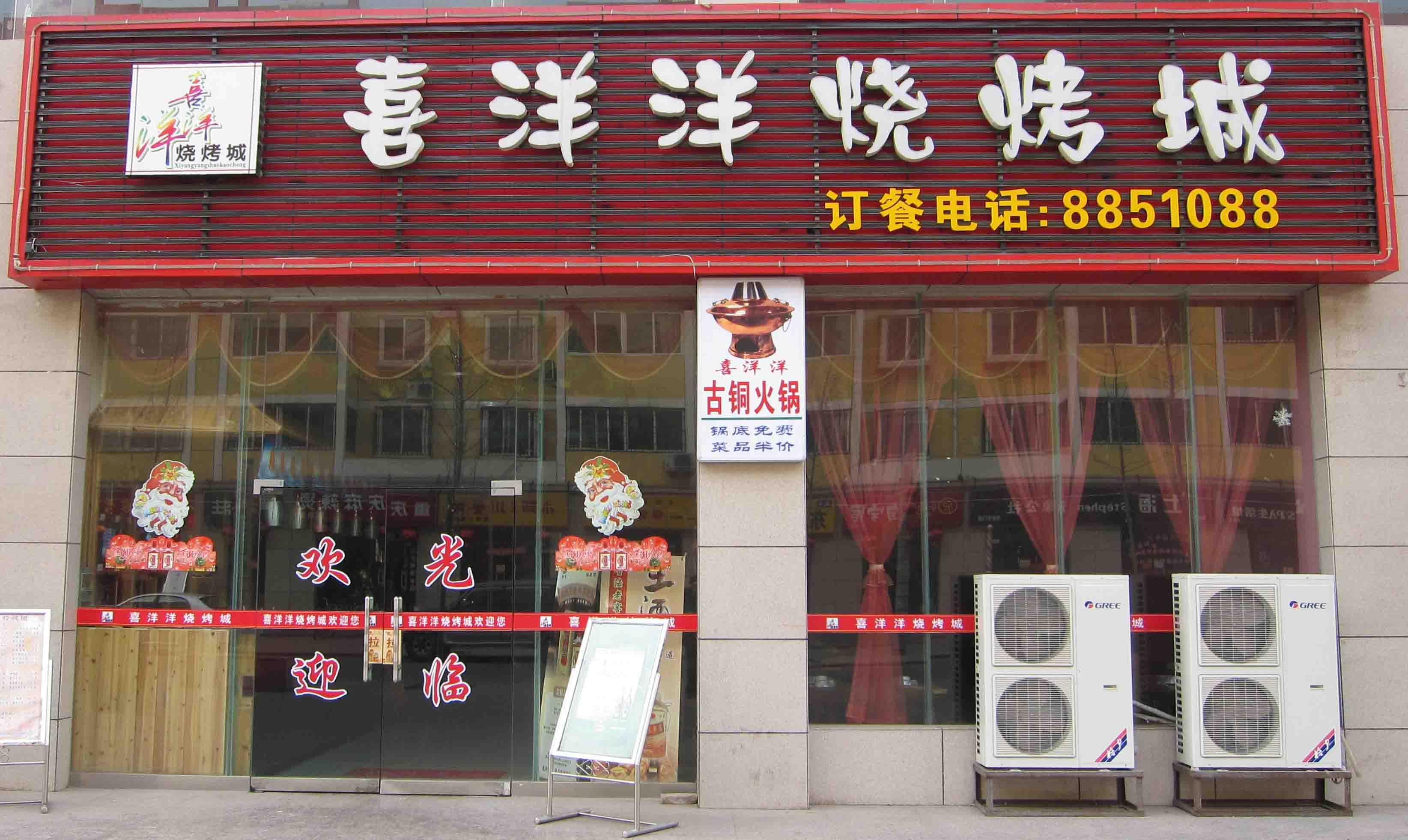 喜洋洋烧烤城 商家图片--宝鸡城市通网