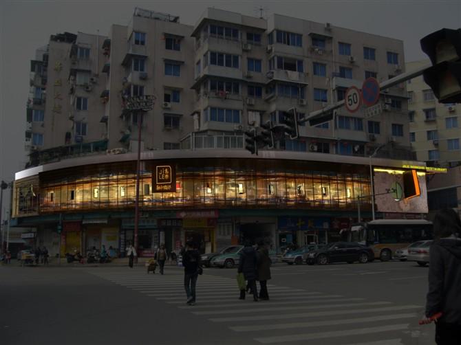 大榕和时尚餐厅