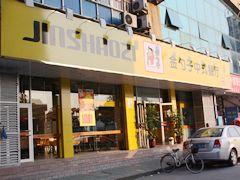 金勺子快餐国光店
