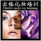 温州出格化妆培训学校