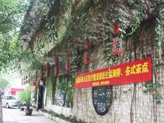 飘薏轩茶餐厅