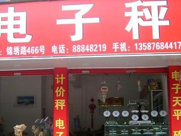 温州锦绣电子秤店
