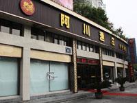 阿川渔庄新城店