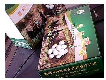 温州原态农业
