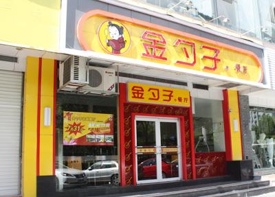 金勺子快餐新城店