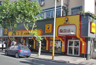 金勺子快餐店黎明店