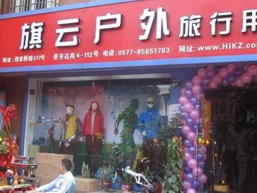 温州旗云户外用品店