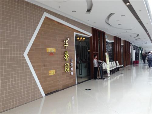 华馨园北京烤鸭万达店