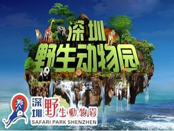 地址:深圳市南山区西丽湖东侧深圳野生动物园