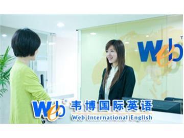 韦博英语培训学校(新城)