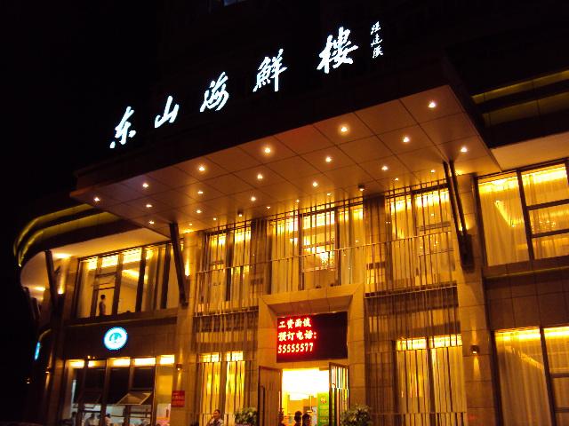 东山海鲜楼黄龙店