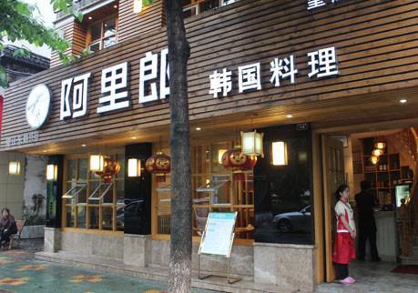 阿里郎韩国料理(望江店)