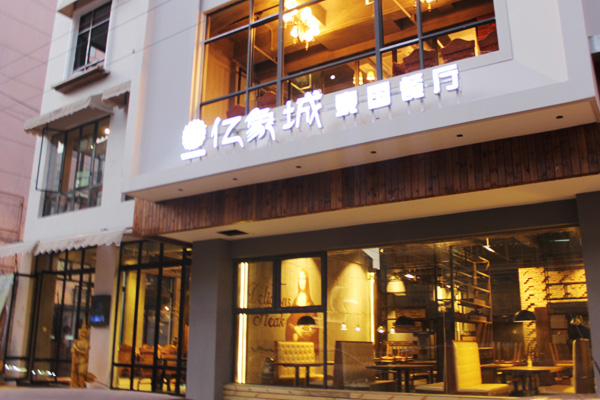 亿象城泰国餐厅新城店