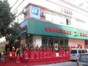 百胜蜂比萨-时代店