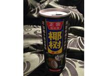 (晏)椰子汁