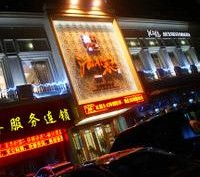 江南春色时尚酒店