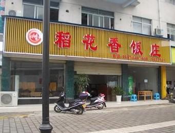 稻花香饭庄