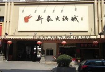 新泰火锅城