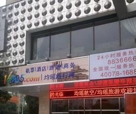 温州均瑶旅游公司