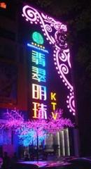翡翠明珠KTV