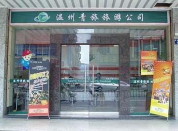 青旅旅游有限公司